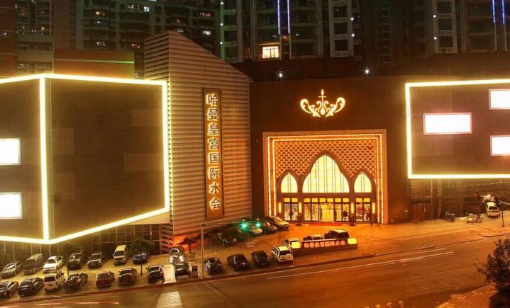 哈曼皇宫国际水会(南滨旗舰店)