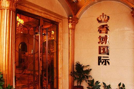 香域国际足浴酒店