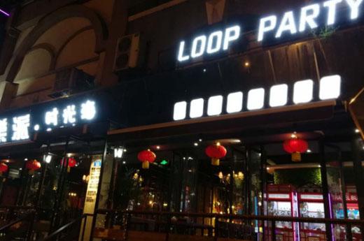 乐派loop party·时光海聚会吧(江津店)